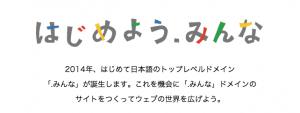 .minnna Japanese gTLD